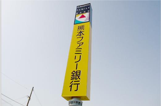熊本ファミリー銀行